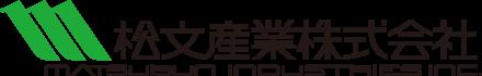 松文産業株式会社