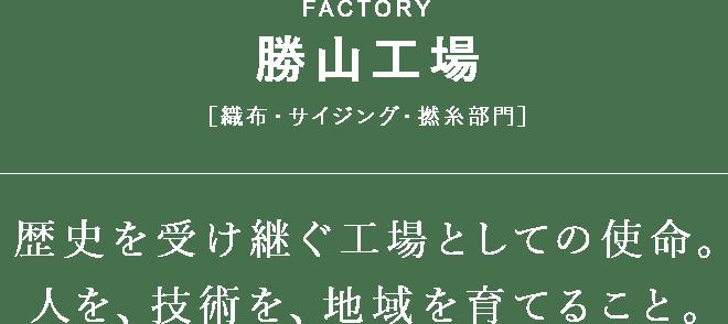 松文産業勝山工場紹介