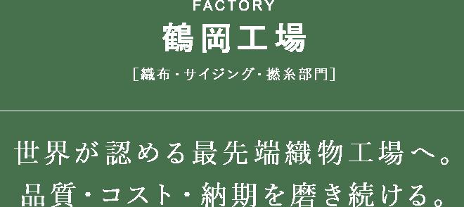 松文産業鶴岡工場紹介
