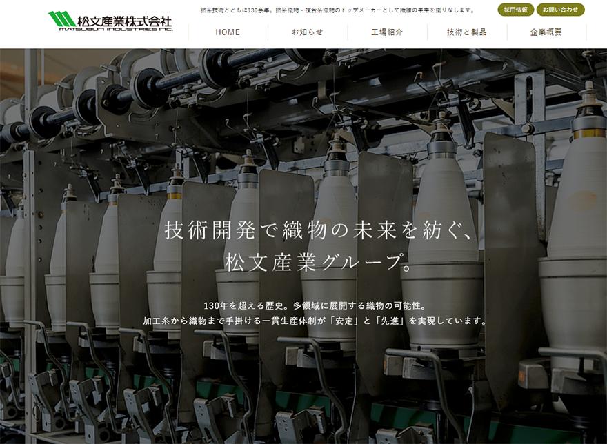 松文産業HP